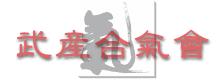 武産合氣會ロゴ