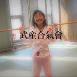 子供の合氣杖